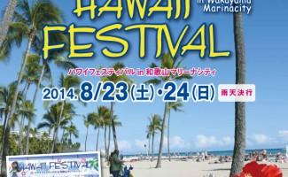 hawaii_f